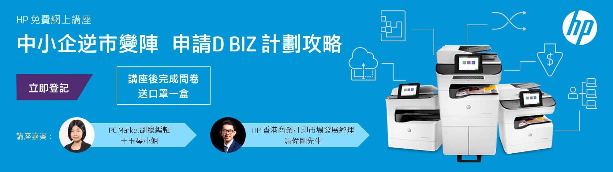 HP 免費網上講座 – 中小企逆市變陣, 申請 D-BIZ 計劃攻略